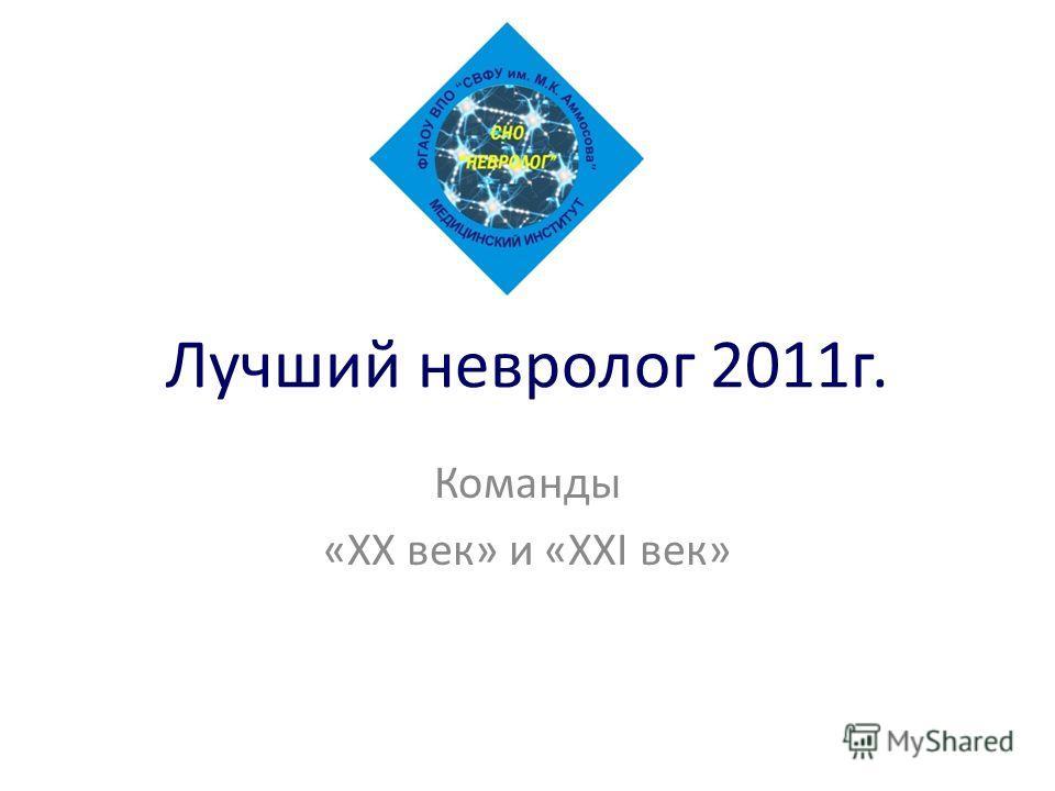 Лучший невролог 2011 г. Команды «XX век» и «XXI век»
