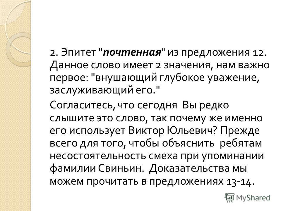 2. Эпитет
