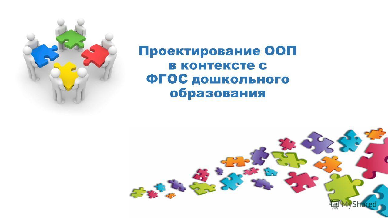Проектирование ООП в контексте с ФГОС дошкольного образования