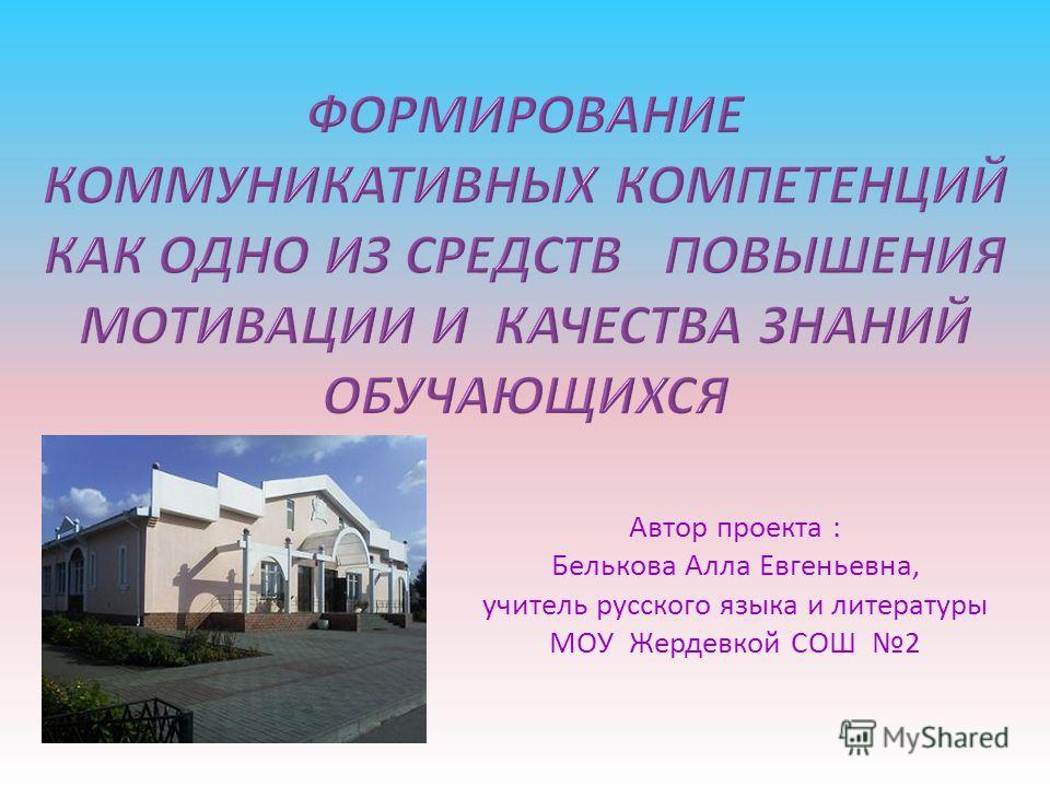 Автор проекта : Белькова Алла Евгеньевна, учитель русского языка и литературы МОУ Жердевкой СОШ 2