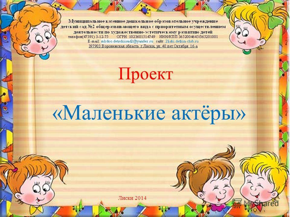 Проект «Маленькие актёры» Лиски 2014