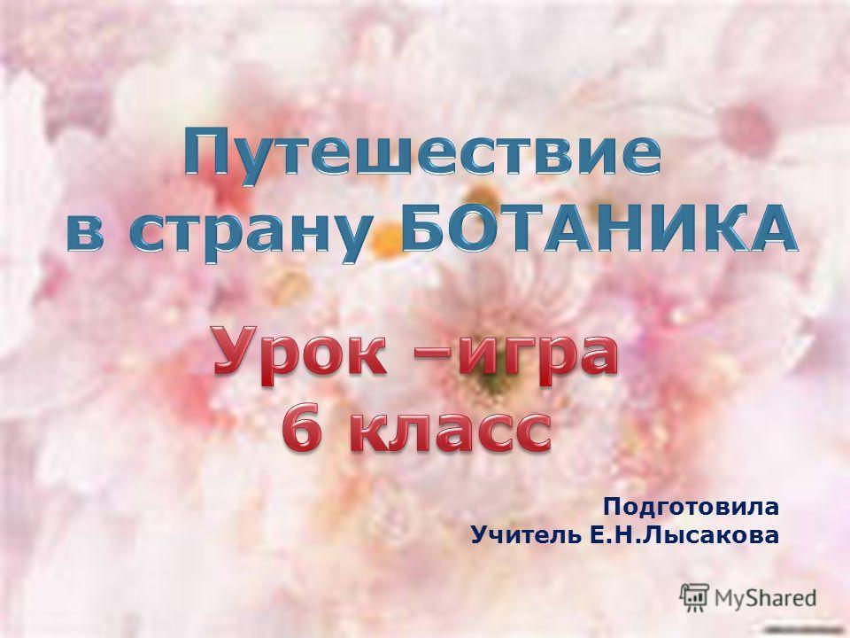Подготовила Учитель Е.Н.Лысакова