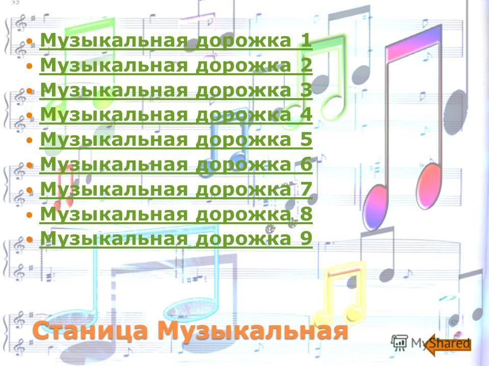Станица Музыкальная Музыкальная дорожка 1 Музыкальная дорожка 2 Музыкальная дорожка 3 Музыкальная дорожка 4 Музыкальная дорожка 5 Музыкальная дорожка 6 Музыкальная дорожка 7 Музыкальная дорожка 8 Музыкальная дорожка 9