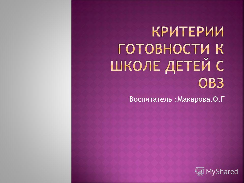 Воспитатель :Макарова.О.Г
