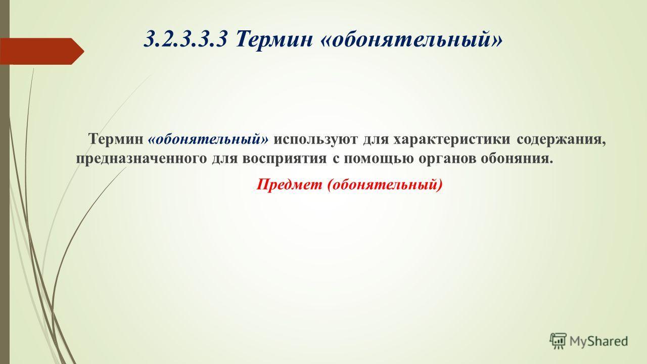 3.2.3.3.3 Термин «обонятельный» Термин «обонятельный» используют для характеристики содержания, предназначенного для восприятия с помощью органов обоняния. Предмет (обонятельный)