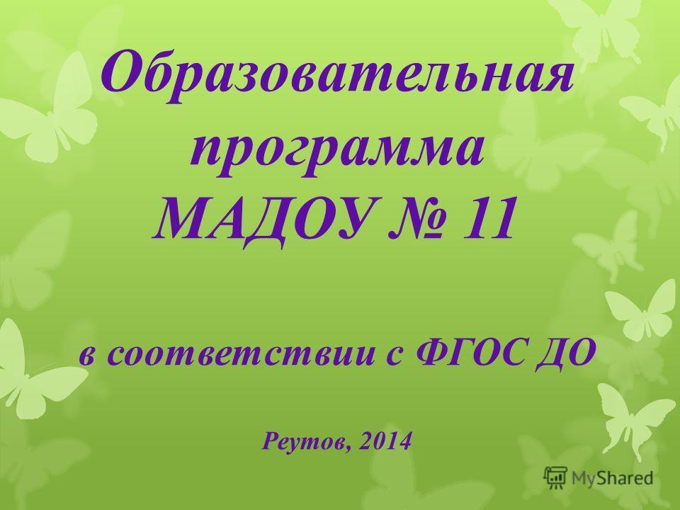 Образовательная программа МАДОУ 11 в соответствии с ФГОС ДО Реутов, 2014