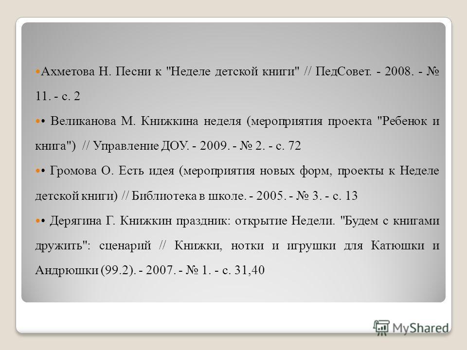 Ахметова Н. Песни к