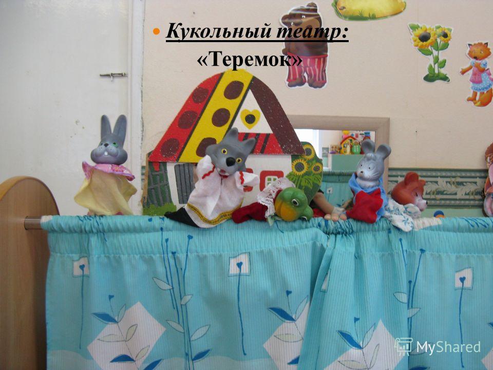 Кукольный театр: «Теремок»