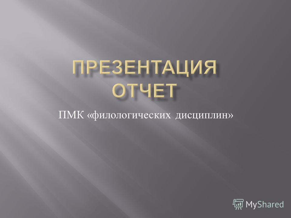 ПМК « филологических дисциплин »