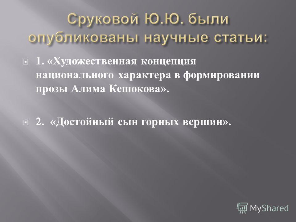 1. « Художественная концепция национального характера в формировании прозы Алима Кешокова ». 2. « Достойный сын горных вершин ».