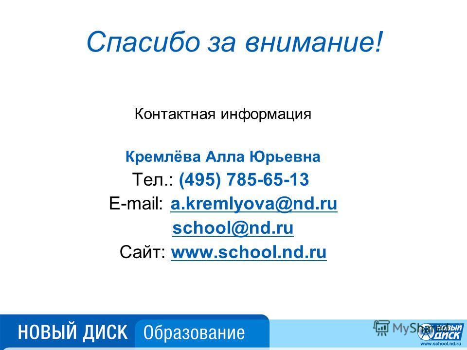Спасибо за внимание! Контактная информация Кремлёва Алла Юрьевна Тел.: (495) 785-65-13 E-mail: a.kremlyova@nd.ru school@nd.ru Сайт: www.school.nd.ru