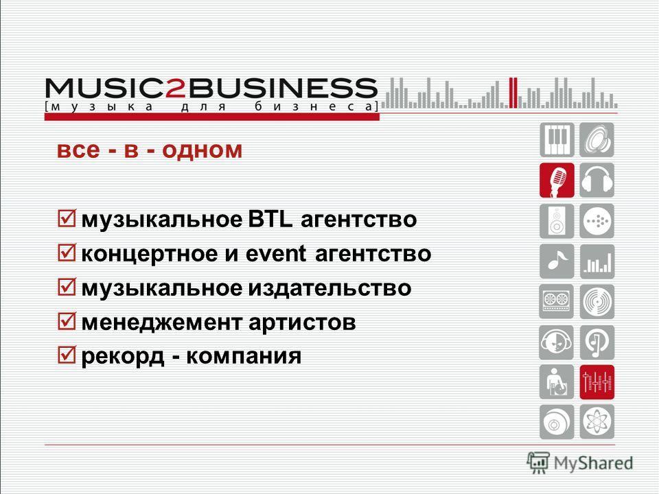 все - в - одном музыкальное BTL агентство концертное и event агентство музыкальное издательство менеджмент артистов рекорд - компания
