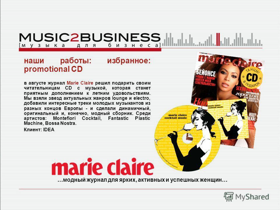 …модный журнал для ярких, активных и успешных женщин… наши работы: избранное: promotional CD в августе журнал Marie Claire решил подарить своим читательницам CD с музыкой, которая станет приятным дополнением к летним удовольствиям. Мы взяли звезд акт