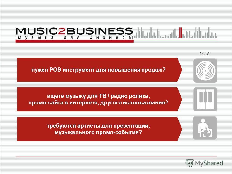 нужен POS инструмент для повышения продаж? ищете музыку для ТВ / радио ролика, промо-сайта в интернете, другого использования? требуются артисты для презентации, музыкального промо-события? [click]
