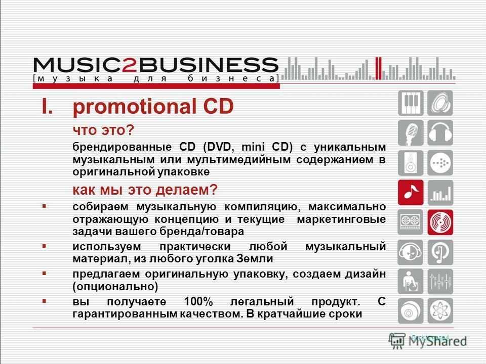 Back to page 4 I.promotional CD что это? брендированные CD (DVD, mini CD) с уникальным музыкальным или мультимедийным содержанием в оригинальной упаковке как мы это делаем? собираем музыкальную компиляцию, максимально отражающую концепцию и текущие м