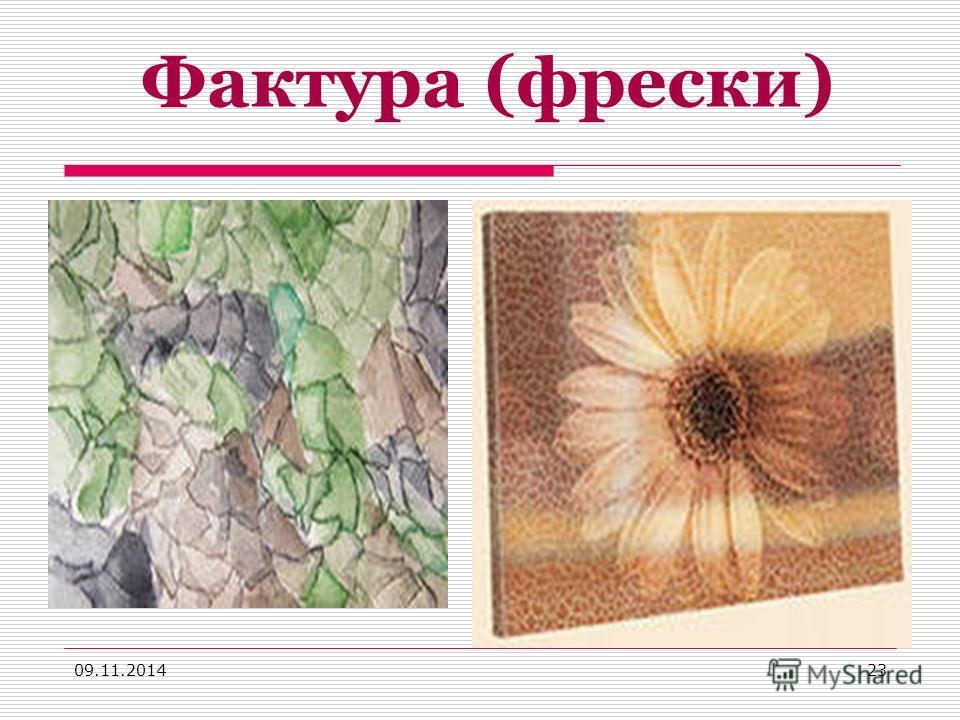 Фактура (фрески) 09.11.201423
