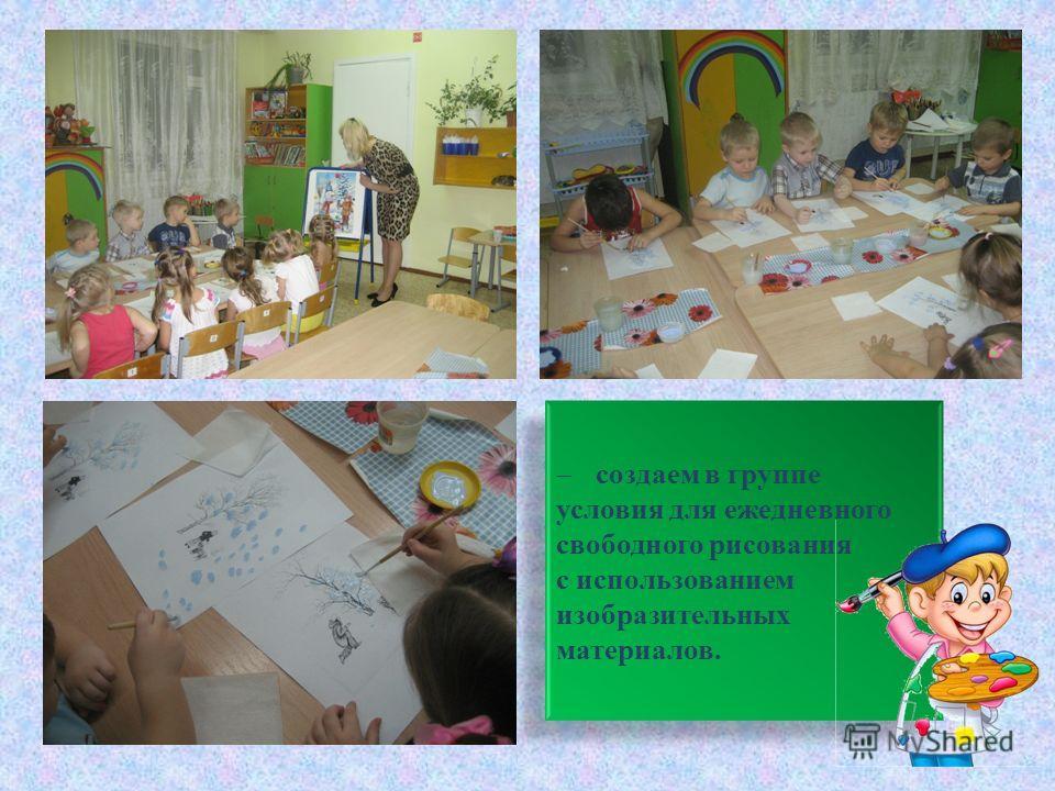 создаем в группе условия для ежедневного свободного рисования с использованием изобразительных материалов. создаем в группе условия для ежедневного свободного рисования с использованием изобразительных материалов.