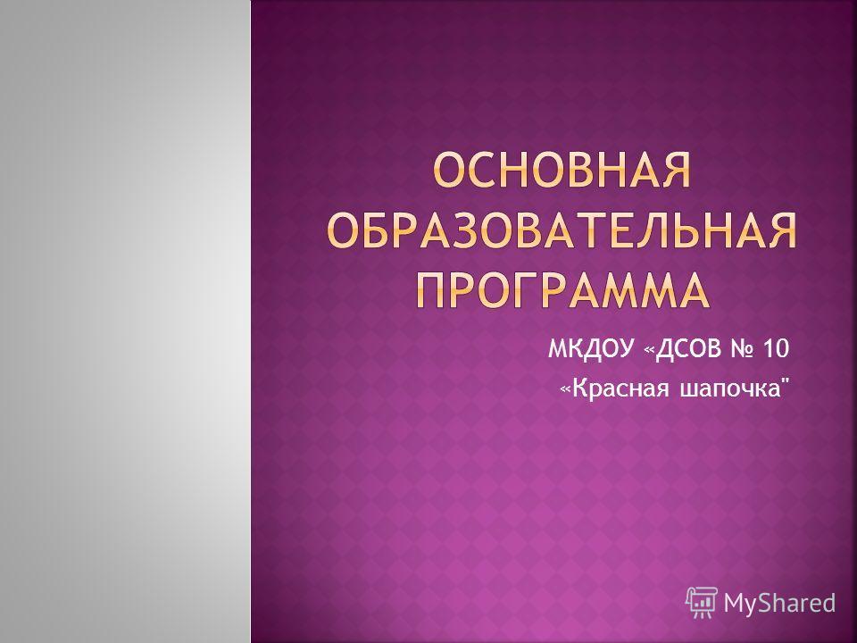 МКДОУ «ДСОВ 10 «Красная шапочка