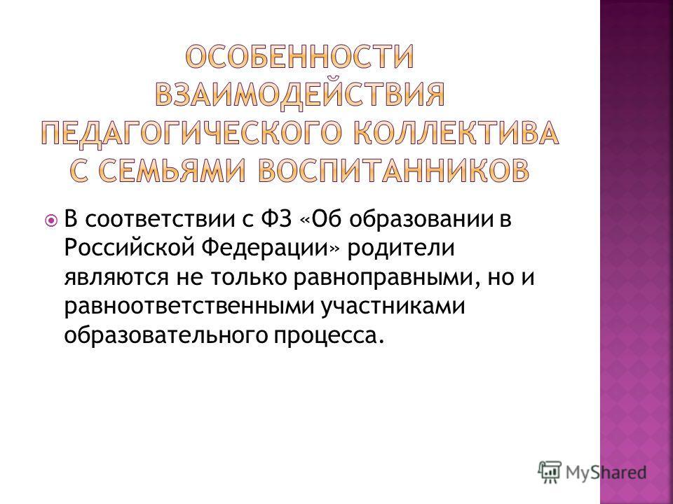 В соответствии с ФЗ «Об образовании в Российской Федерации» родители являются не только равноправными, но и равно ответственными участниками образовательного процесса.