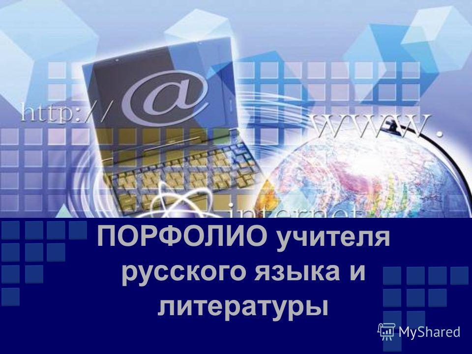 ПОРФОЛИО учителя русского языка и литературы