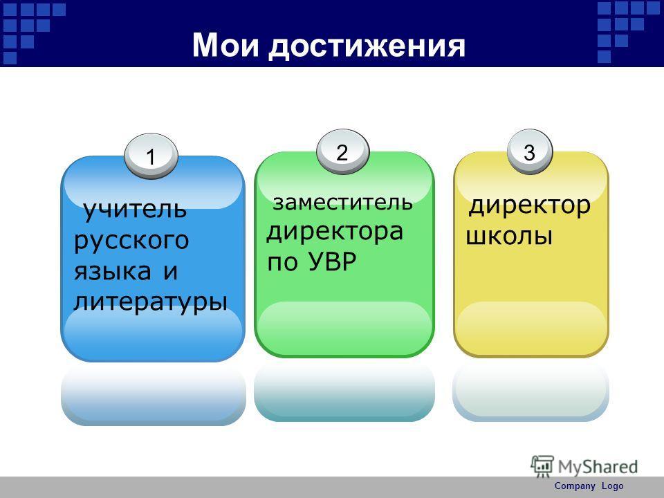 Company Logo 1 учитель русского языка и литературы 2 заместитель директора по УВР 3 директор школы Мои достижения