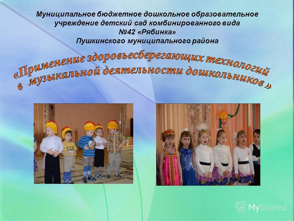 Муниципальное бюджетное дошкольное образовательное учреждение детский сад комбинированного вида 42 «Рябинка» Пушкинского муниципального района