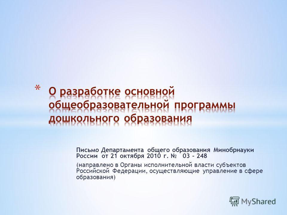 Письмо Департамента общего образования Минобрнауки России от 21 октября 2010 г. 03 – 248 (направлено в Органы исполнительной власти субъектов Российской Федерации, осуществляющие управление в сфере образования)