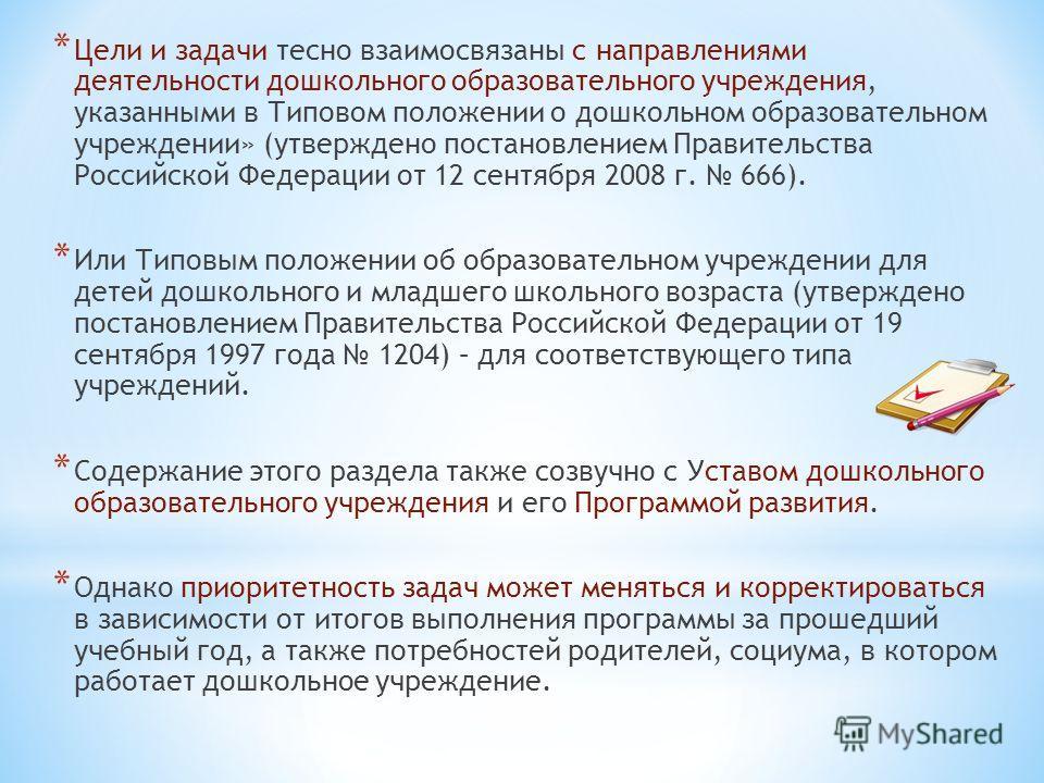 * Цели и задачи тесно взаимосвязаны с направлениями деятельности дошкольного образовательного учреждения, указанными в Типовом положении о дошкольном образовательном учреждении» (утверждено постановлением Правительства Российской Федерации от 12 сент