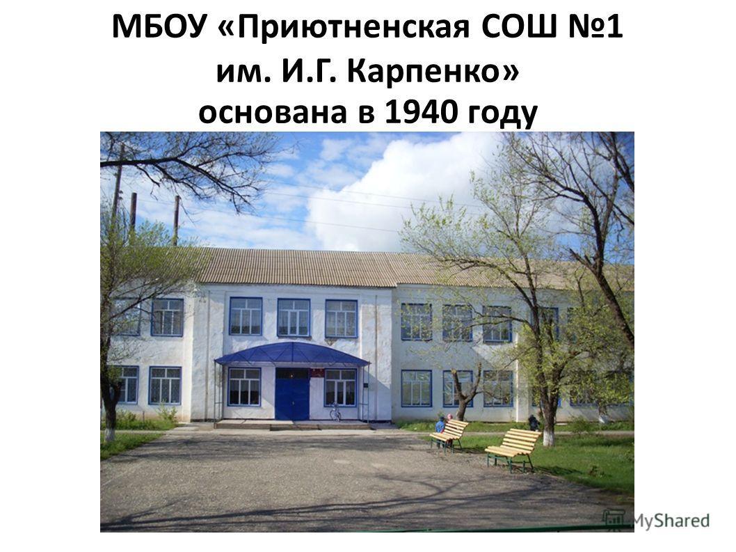 МБОУ «Приютненская СОШ 1 им. И.Г. Карпенко» основана в 1940 году