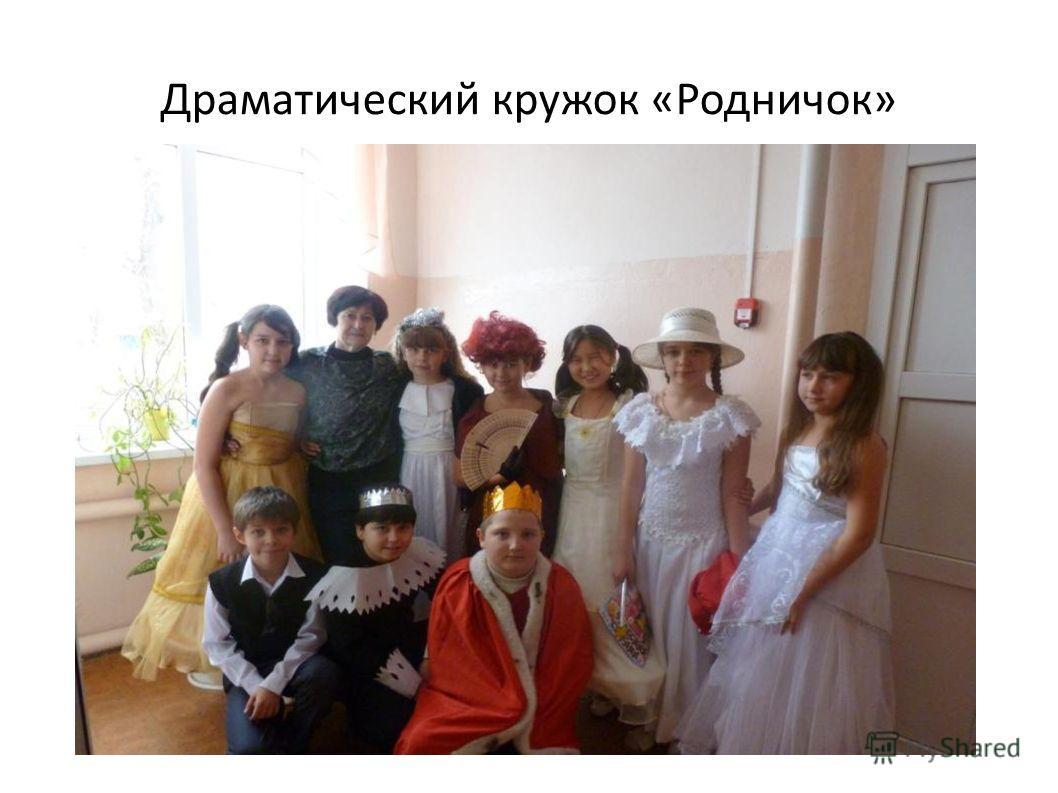 Драматический кружок «Родничок»