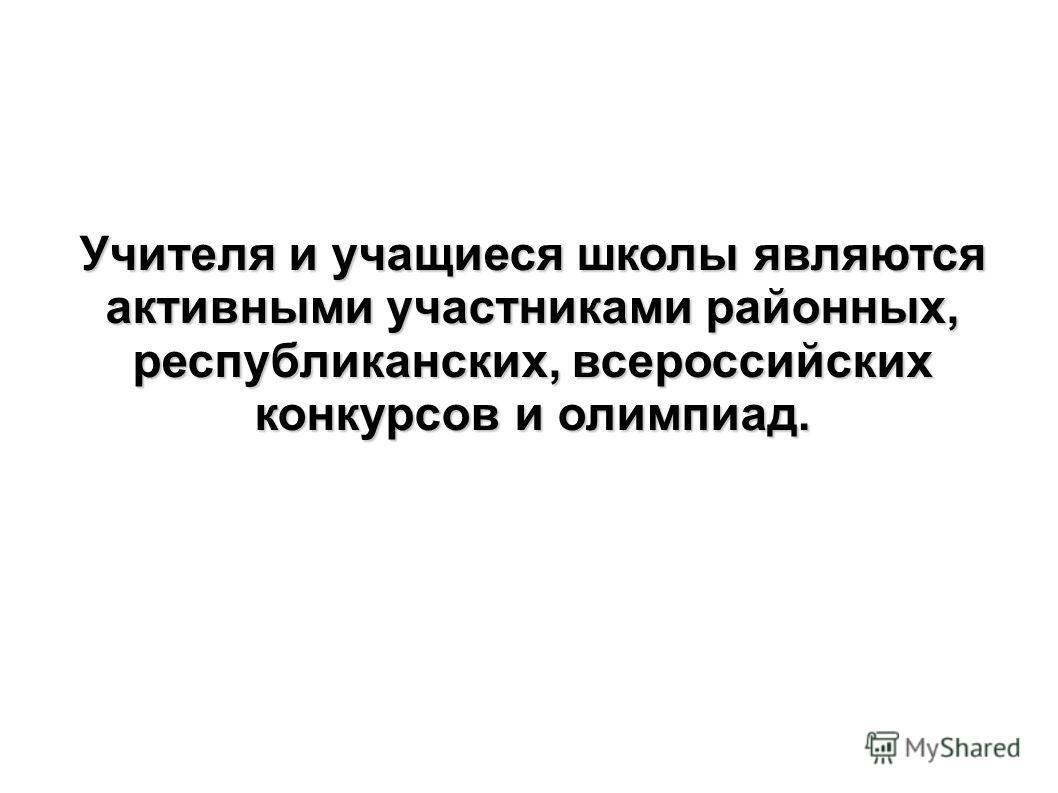 Учителя и учащиеся школы являются активными участниками районных, республиканских, всероссийских конкурсов и олимпиад.