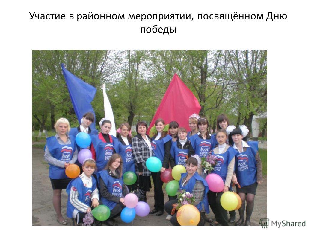 Участие в районном мероприятии, посвящённом Дню победы