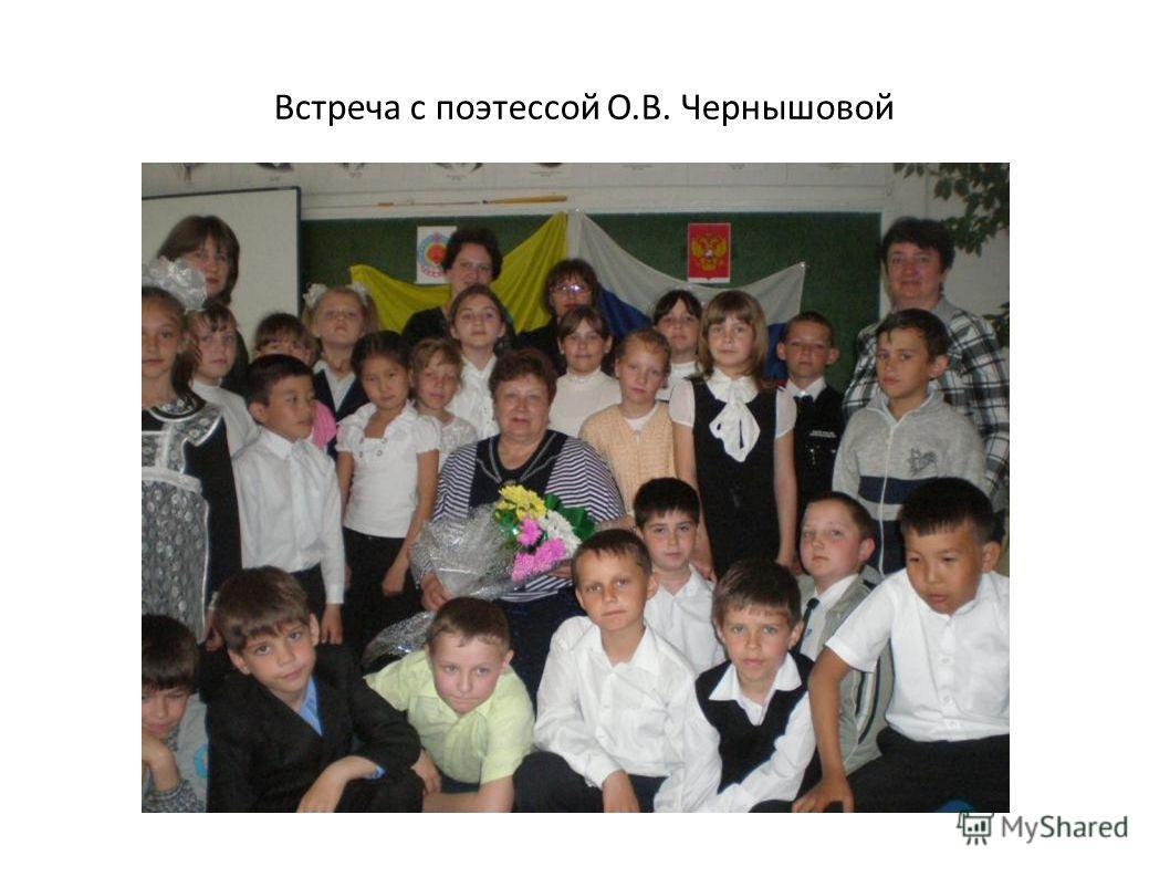 Встреча с поэтессой О.В. Чернышовой