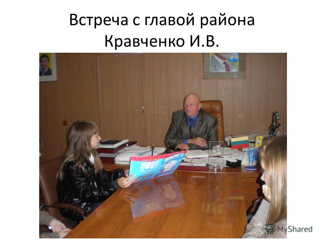 Встреча с главой района Кравченко И.В.