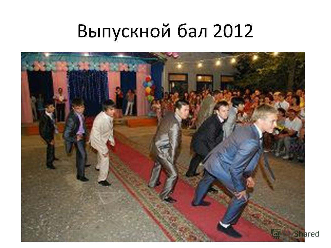 Выпускной бал 2012