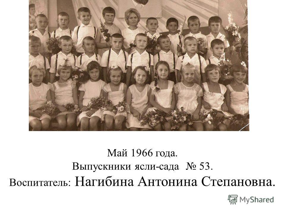 Май 1966 года. Выпускники ясли-сада 53. Воспитатель: Нагибина Антонина Степановна.