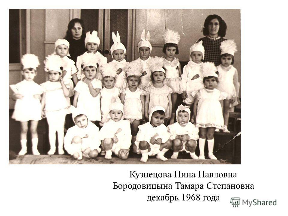 Кузнецова Нина Павловна Бородовицына Тамара Степановна декабрь 1968 года