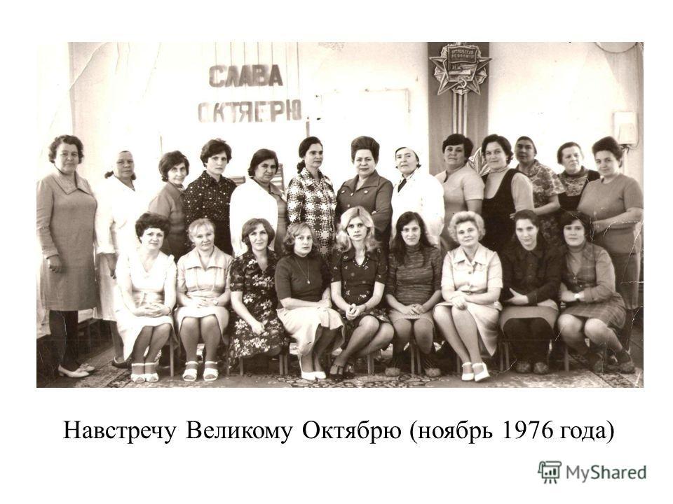 Навстречу Великому Октябрю (ноябрь 1976 года)