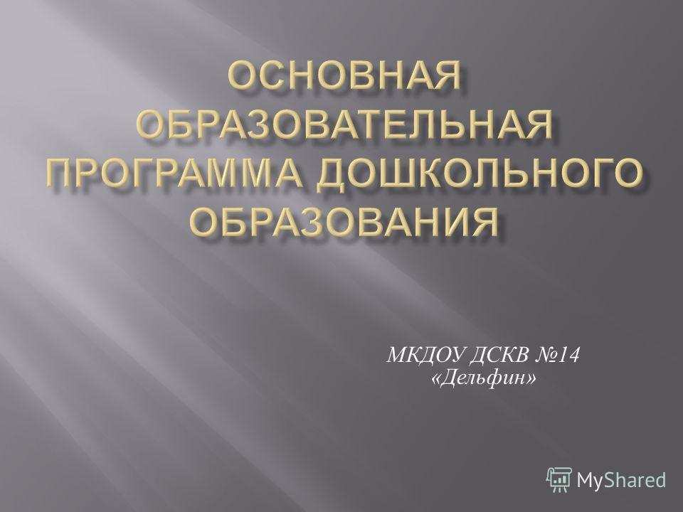 МКДОУ ДСКВ 14 « Дельфин »