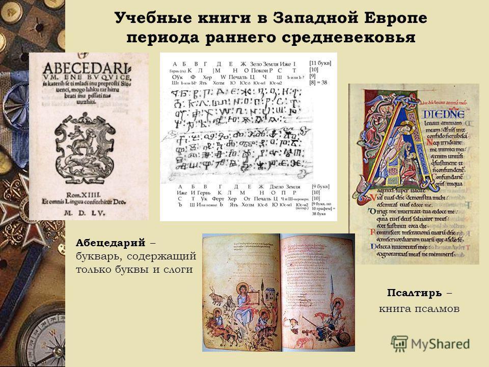 Учебные книги в Западной Европе периода раннего средневековья Абецедарий – букварь, содержащий только буквы и слоги Псалтирь – книга псалмов