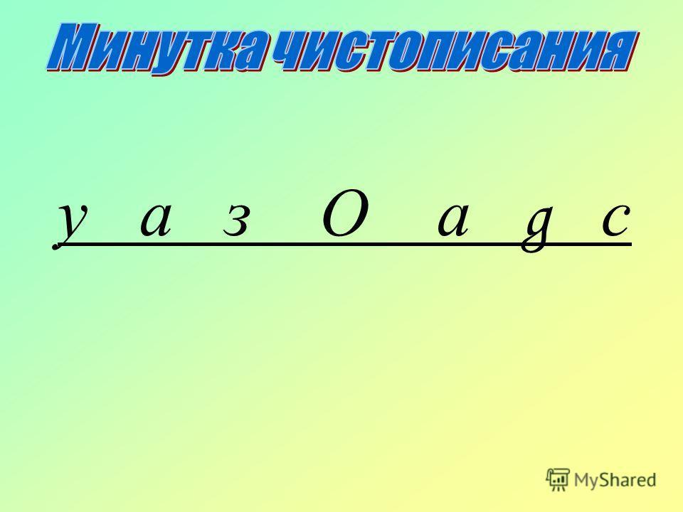 у а з О a g c