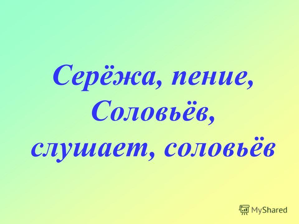 Серёжа, пение, Соловьёв, слушает, соловьёв