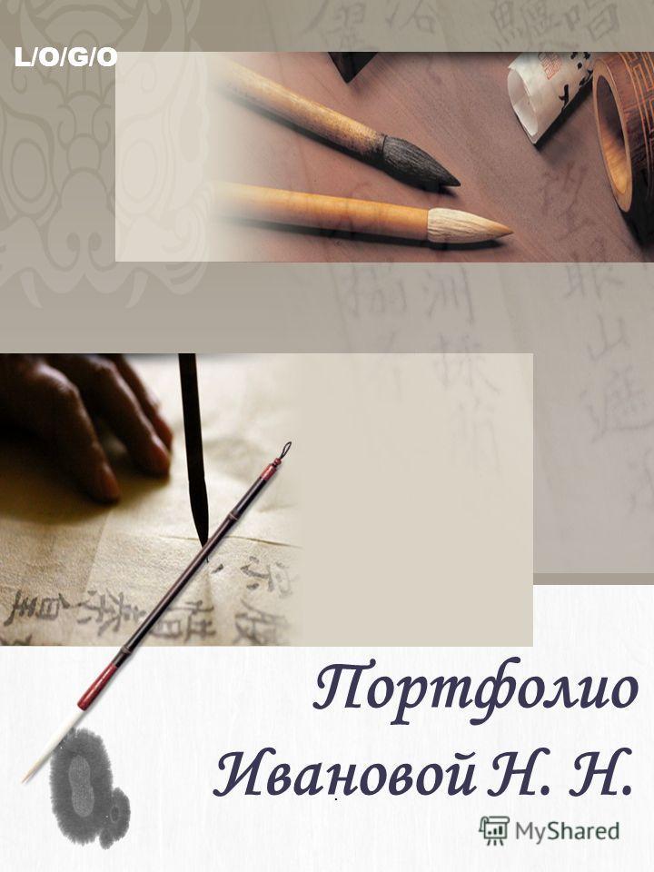L/O/G/O Портфолио Ивановой Н. Н..
