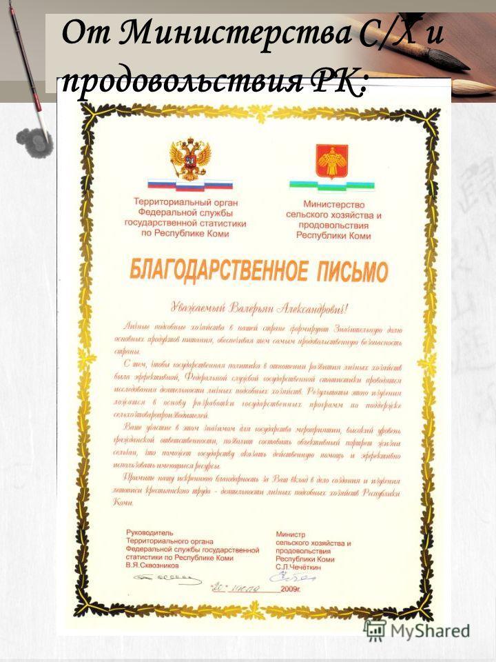 От Министерства С/Х и продовольствия РК: