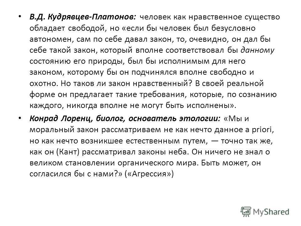 В.Д. Кудрявцев-Платонов: человек как нравственное существо обладает свободой, но «если бы человек был безусловно автономен, сам по себе давал закон, то, очевидно, он дал бы себе такой закон, который вполне соответствовал бы данному состоянию его прир