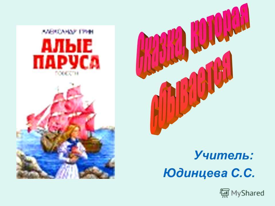 Учитель: Юдинцева С.С.