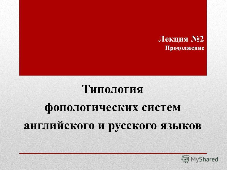 Лекция 2 Продолжение Типология фонологических систем английского и русского языков