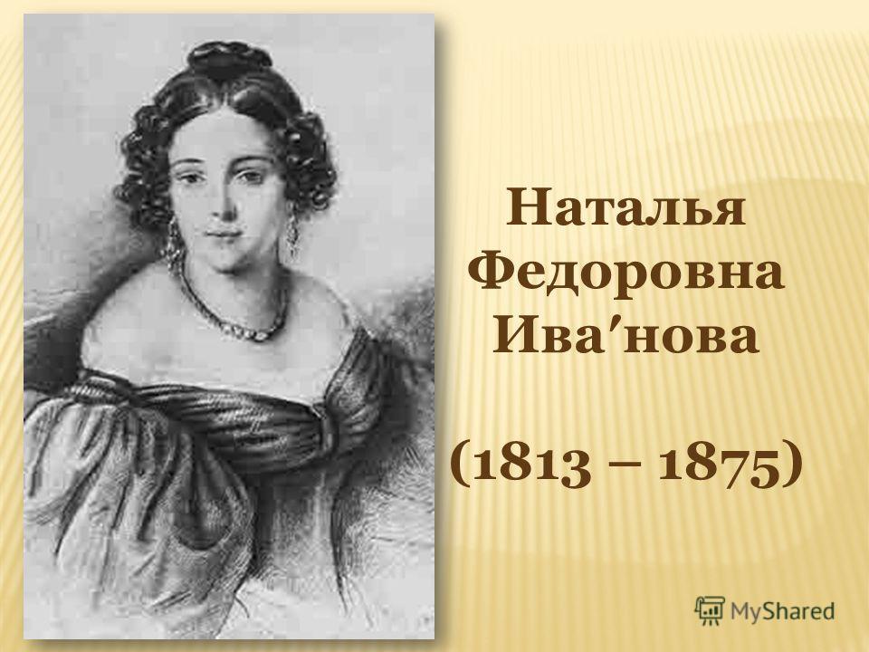 Наталья Федоровна Иванова (1813 – 1875)