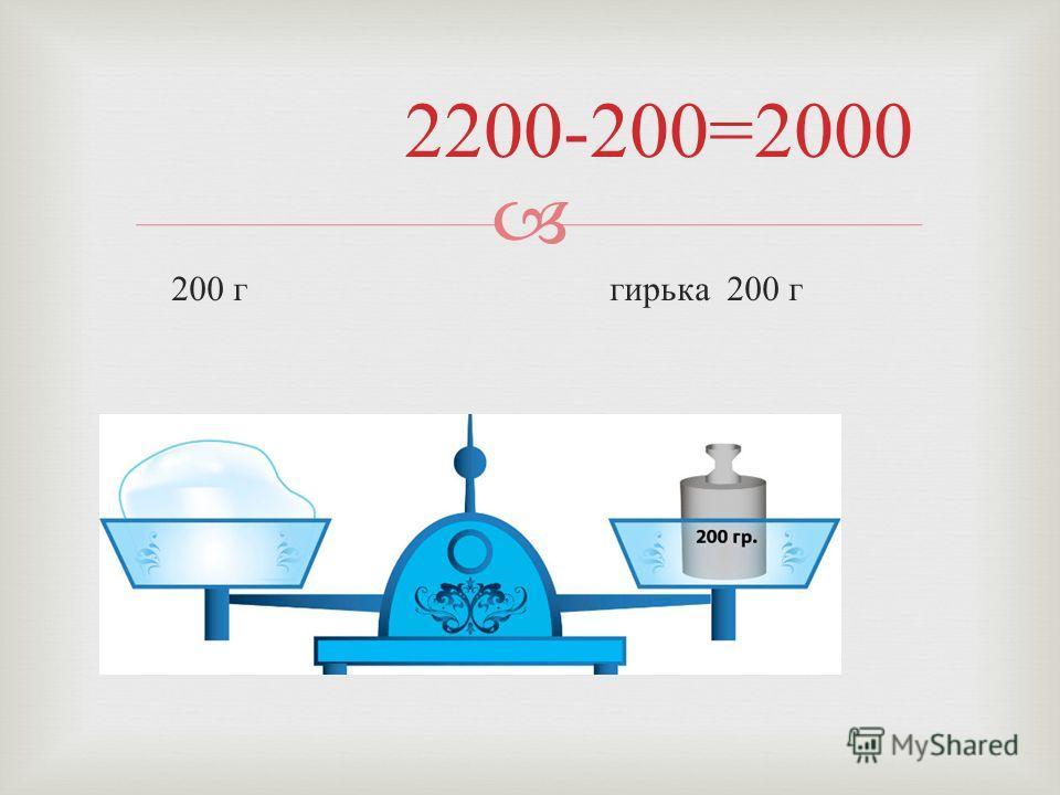 2200 2200 4400:2=2200
