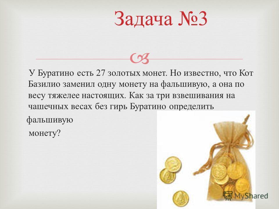вес одна кучка одинаковый легче другой Разложим монеты на 3 кучки(по 1 монете в каждую кучку). Взвесим две кучки Монета в третей кучке Фальшивая монета в более лёгкой кучке